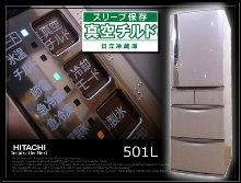 1-ヒタチ真空チルド501L