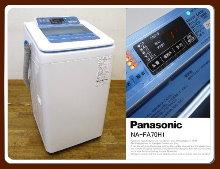 3-パナソニックエコナビ洗濯機