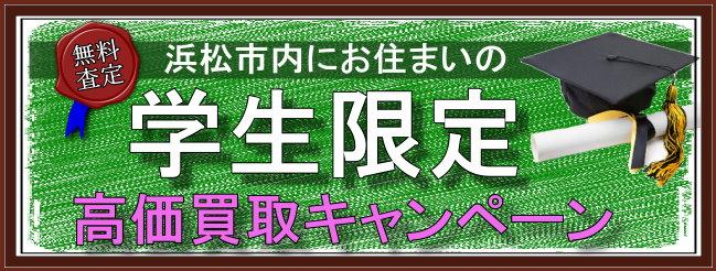 ●浜松市にお住まいの学生さん必須!イメージ