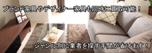 ●家具の同時買取も行っております!イメージ