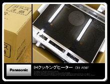 1-Panasonic2016年製
