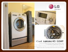 2-LGエレクトロニクス洗濯乾燥機